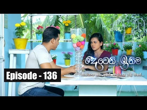 Deweni Inima | Episode 136  14th August 2017