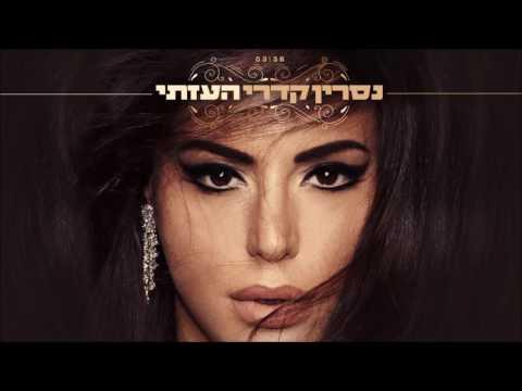 נסרין קדרי - העזתי Nasrin Kadri