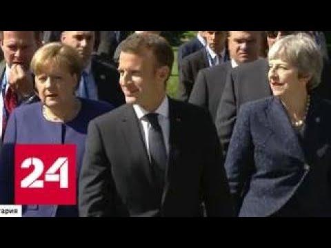 Смесь разочарования и злости: Евросоюз отреагировал на выход США из иранской сделки - Россия 24