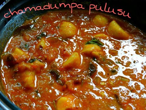 Chamadumpala pulusu recipe | #how to make Arbi root curry | #colocasia curry