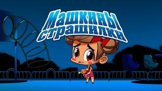 Машкины Страшилки - Мрачная притча о суеверной девочке (6 серия)