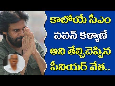Pawan Kalyan to become C M in 2019 ll CPM Madhu ll Pulihora News
