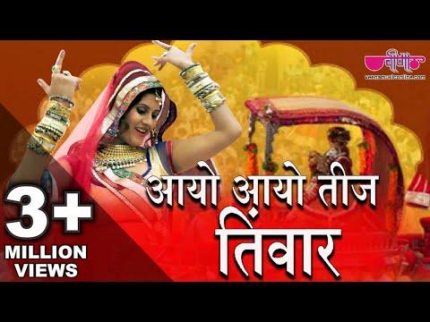 Aayo Aayo Teej Tyohar - Rajasthani Teej Festival Song video