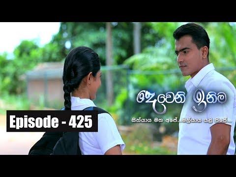 Deweni Inima | Episode 425 21st September 2018