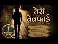 Teri Bewafai Heart Touching Hindi Sad Songs By Mohammed Jafar   Musical Maestros