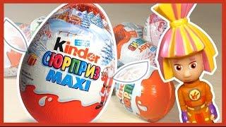Открываем Киндеры. Киндер Макси, Kinder Maxi, Кунг-Фу Панда 3, Китти, Пони.