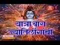 Download Yatra Barah Jyotirling Marathi, Yatra Dwadash Jyotirling (Bhagwan Shiv Ke 12 Jyotirling Ki) MP3 song and Music Video
