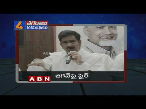 Cordon Search, Devineni uma Angry, karnataka Elections | 4 Minutes 4 Cities | Top Headlines