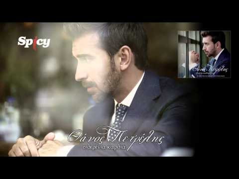 -   | Thanos Petrelis - Siderenia kardia - Official Audio Release (HQ)