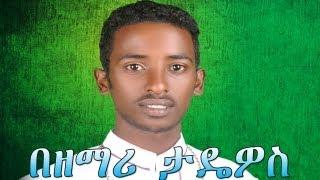 Zemari Diakon Tadewos Awugchew ( New Ethiopian Orthodox Mezmur )