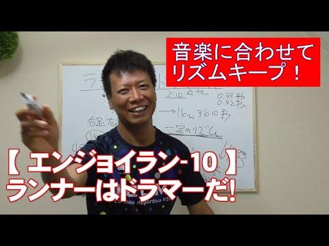 #10 ランナーはドラマーだ!/がんばらないで楽に長く走る【エンジョイラン】