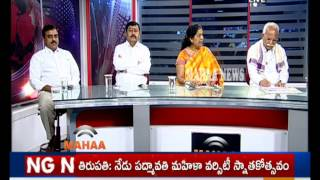 NewsandViews Discussion on Central Govt seaks increase of Assembly seats in Telugu States