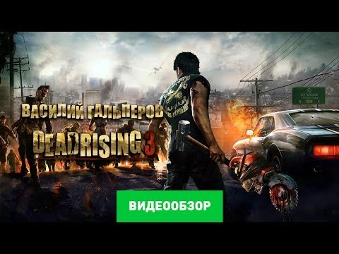Обзор игры Dead Rising 3