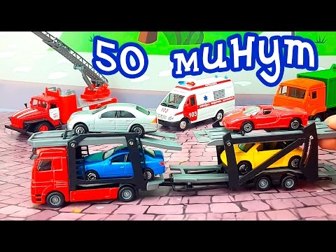 СБОРНИК 50 мин #МАШИНКИ Пожарная машина, скорая помощь, мусоровоз, Спецтехника, Транспортировщик