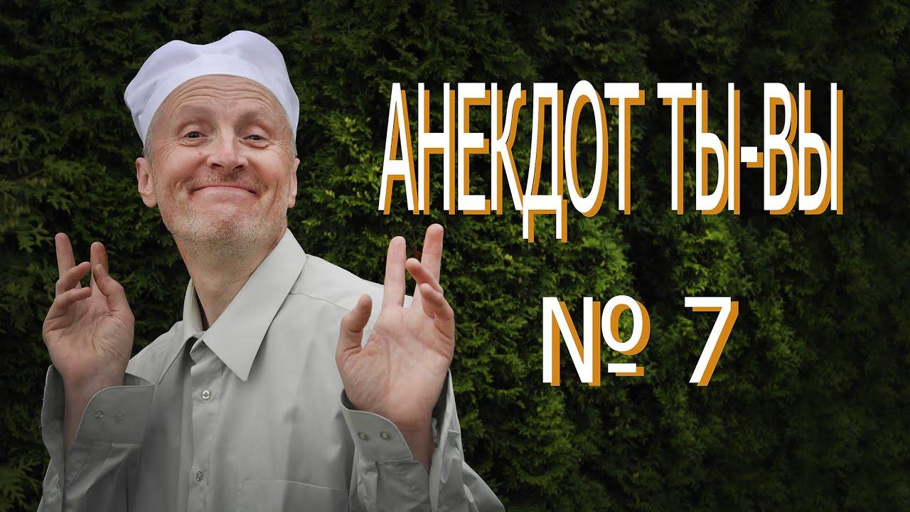 Лучшие Анекдоты Видео Подборка