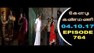 Keladi Kanmani Sun Tv Episode  764 04/10/2017