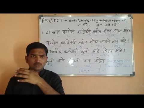 Mpsc  - Psi - Sti - English Grammar In Marathi. video