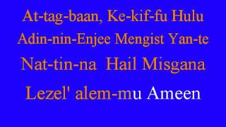 Our Father in Amharic