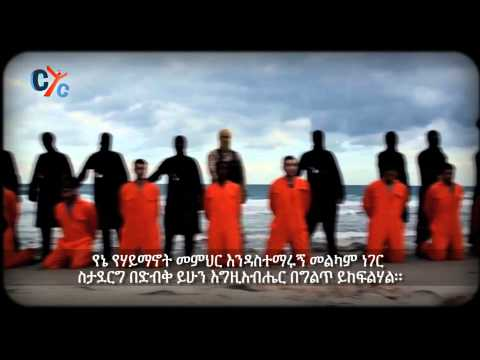 Message to ISIS - Amaheric