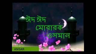 bangla movie song eid mubarak