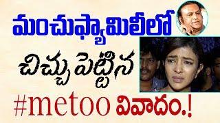 మంచు ఫామిలీలో చిచ్చుపెట్టిన మీ టూ వివాదం | #MeeToo | Manchu Lakshmi | Myra Media