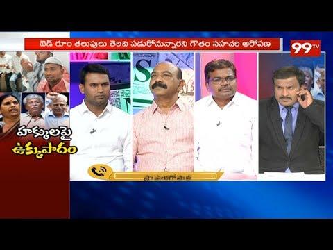 Debate on: Varavara Rao Arrest   Madhepati Srinivas, Narayana Rao, Congress Fayim   Part 2   99TV