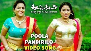 Poola Pandirilo Video Song | U PE KU HA Movie | Rajendra Prasad | Bhrammanandam | Nidhi Prasad