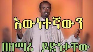 Ethiopian Orthodox Mezmur by Diqon Zemari Yidenekachew Zewde