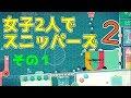 【スニッパーズ】地元の友達と一緒に遊んでみた結果【女子実況】 thumbnail