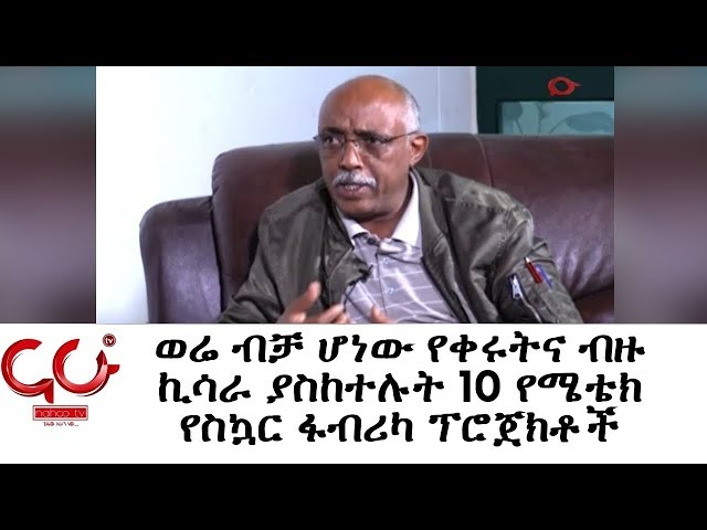 ETHIOPIA - METEC's Corruption Crime  And 10 Failed Sugar Factory Projects - NAHOO TV