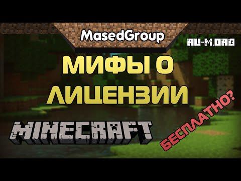 Мифы о Лицензии Minecraft (БЕСПЛАТНО??)