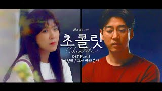 Download [MV] 에일리(Ailee) - 그저 바라본다(Just Look For You) (초콜릿 OST) Chocolate OST Part 5 Mp3/Mp4