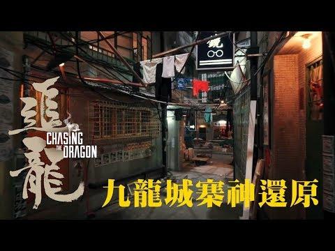 9.29【追龍】幕後特輯_九龍城寨神還原篇