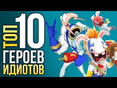 ТОП-10 ГЕРОЕВ-ИДИОТОВ