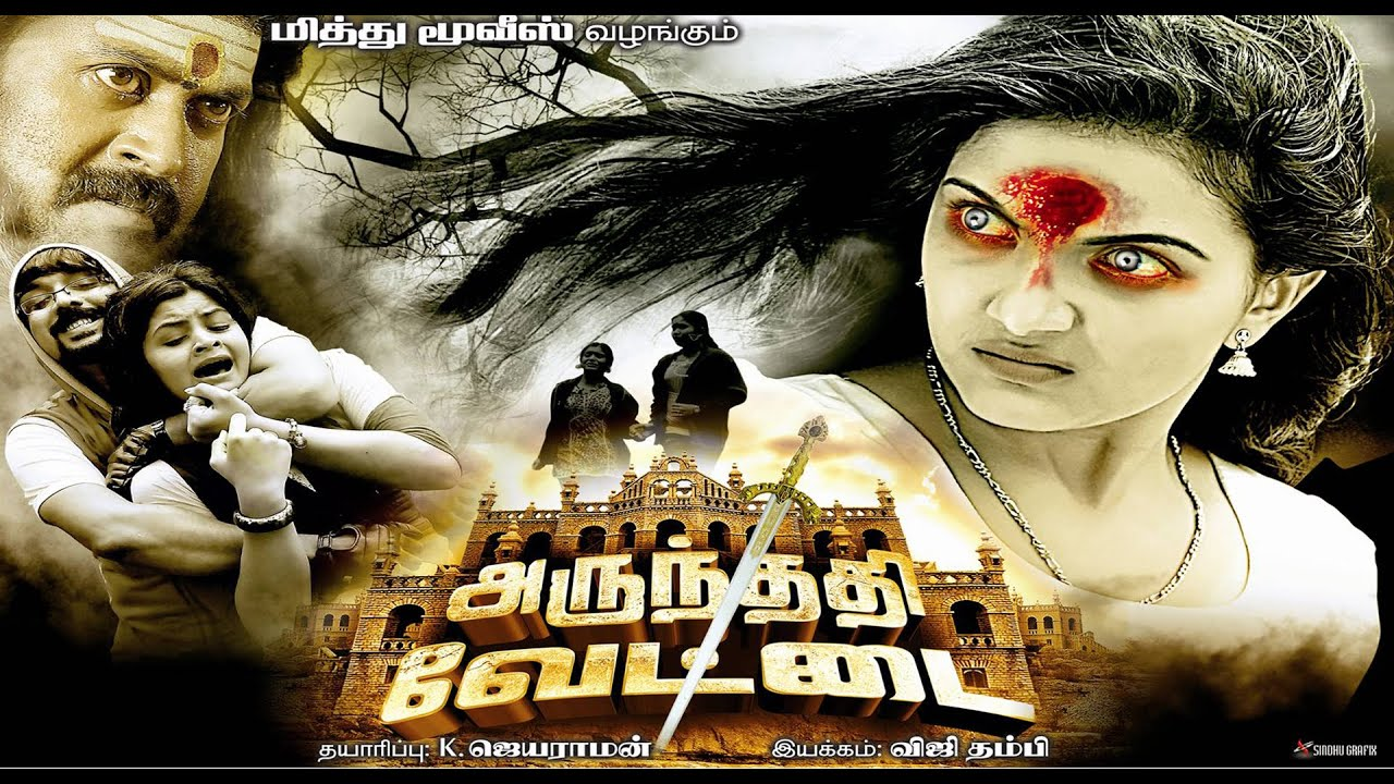 Abiyum nanum full movie