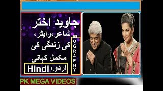 Javed Akhtar POET SCRIPT WRITER KI BIOGRAPHY URDU HINDI 2018