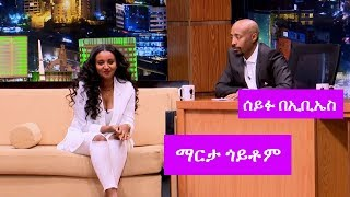 Seifu on EBS: seifu interview with Actress Marta Goitom