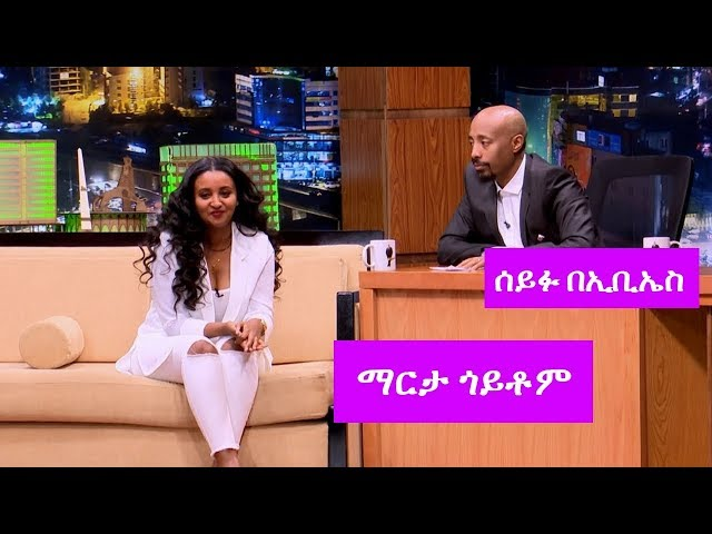 Seifu on EBS  | Interview with Actress Marta Goitom