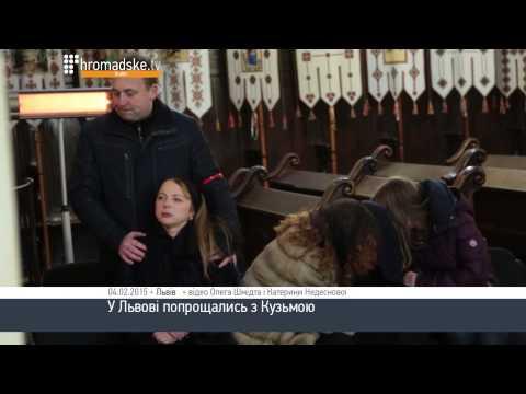 У Львові попрощались з Кузьмою Скрябіном