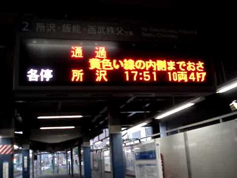 Commuting in Tokyo Part 2 - At the Train Station