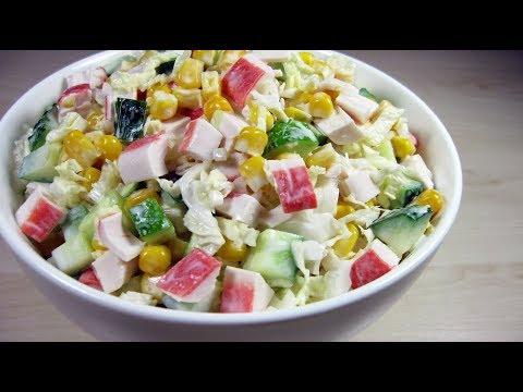 Лёгкий салат с КРАБОВЫМИ ПАЛОЧКАМИ за 10 минут / Очень Вкусно и Быстро