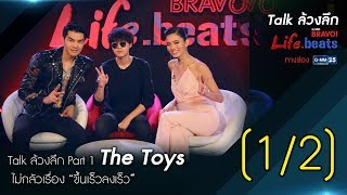 The Toys ดังได้เพราะความพยายาม ไม่เชื่อเรื่องพรสวรรค์   | Life.beats  EP. 72