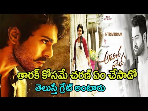 Ram Charan Upcoming Movie Release Date Postponed | Jr NTR Aravinda Sametha Release Date Updates