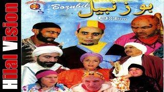 Film Amazigh-Bouznbil