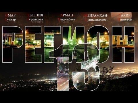 #КАЗАХСКИЙ БОЕВИК НА РУССКОМ РЕГИОН 13 захватывающий криминальный фильм КЛАСС
