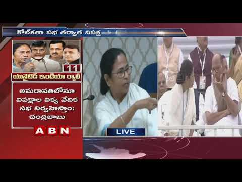 We have to save democracy : AP CM Chandrababu Naidu after Mamata's anti BJP rally | ABN Telugu