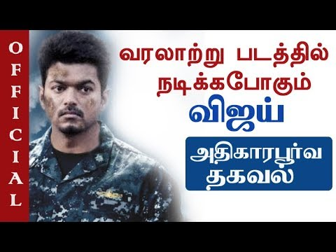 Official Thalapathy 63 : Vijay |  Next n historic movie! | Thalapathy 62 | Thala Ajith | Viswasam
