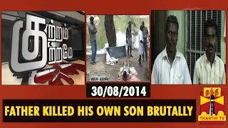 """Kutram Kutrame - """"Well Planned Murder : Father Killed His Own Son brutally"""" (30/08/2014)"""