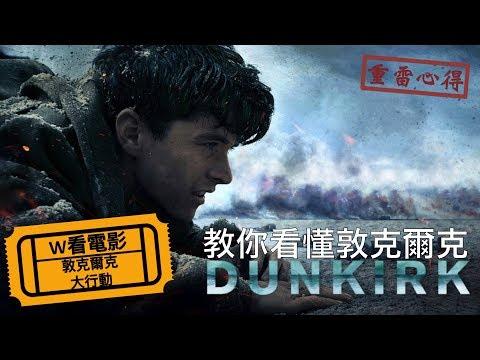 W看電影_敦克爾克大行動(Dunkirk, 敦刻爾克,鄧寇克大行動)_重雷心得