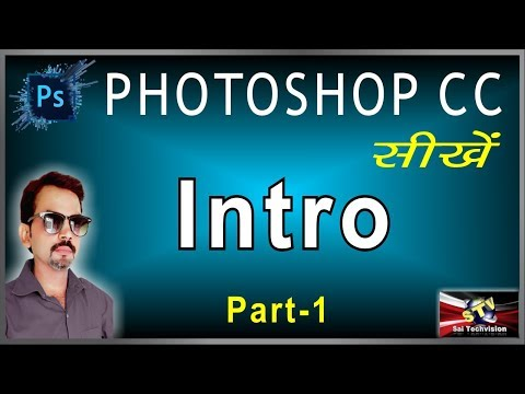 Phtoshop Tutorial Intro in Hindi (Basic Series) Part 1
